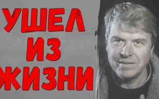 Скончался известный актер — Михаил Кокшенов. Не смог победить болезнь
