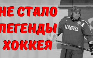 Не стало одного из лучших хоккеистов… родные не верят, слишком рано ушел