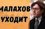 Малахов решил покинуть проект! Он просто уже не выдержал!