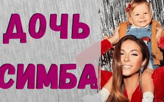 Певица НЮША назвала дочь СИМБОЙ! Ждем Тимона и Пумбу — подхватили хейтеры!!!