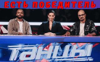 Определен победитель последнего сезона телешоу «Танцы» на ТНТ