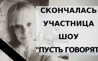 Избитая мужем участница шоу «Пусть говорят» скончалась в больнице