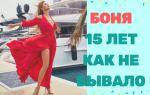 Минус 15 лет: Боня кардинально изменилась после возвращения в Россию
