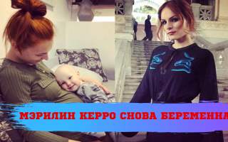 Мэрилин Керро ожидает второго ребенка