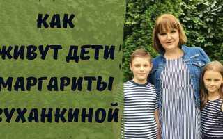 Как сейчас живут дети Маргариты Суханкиной, усыновленные семь лет назад