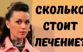 Стала известна стоимость лечения Анастасии Заворотнюк! Любовь не имеет границ