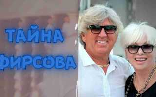 Юрий Фирсов — вдовец Легкоступовой имел внебрачную дочь! Огромный скандал — тайная семья! Просто шок