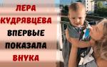 Лера Кудрявцева впервые показала внука