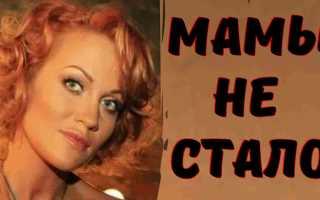 Горе в семье известной российской телезвезды! Сердце мамы навсегда остановилось