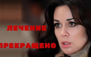 Лечение Анастасии Заворотнюк прекращено!