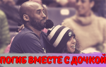 Ушел из жизни легендарный баскетболист Коби Брайант вместе с дочерью. Трагедия случилась…