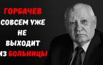 Михаил Горбачев совсем не выходит из больницы