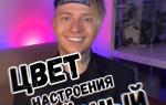 Егор Крид и Филип Киркоров cover Рома Риччи — Цвет настроения черный