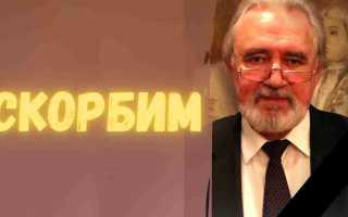 Не стало Заслуженного артиста России! Мы потеряли Учителя с большой буквы