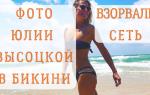 Фигура Юлии Высоцкой в бикини ошеломила сеть