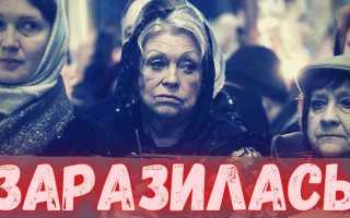 Прямо на похоронах Людмила Поргина заразилась! Знают кто инфицировал! Как же так