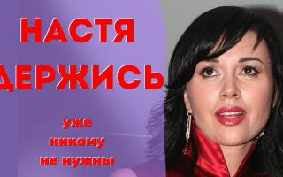 Высказывания «Настя-держись!» совсем не нужны… Жестко заявил Пригожин о ситуации с Заворотнюк
