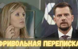 Следствие обнаружило «фривольную» переписку погибших Колтового и Климовой! А говорят романа не было