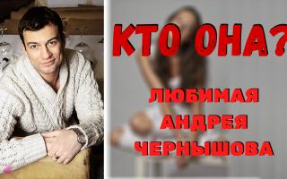 Андрей Чернышов впервые показал свою любимую