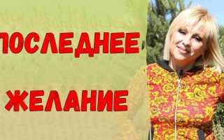 Обнародовано поледнее желание Валентины Легкоступовой! Никто и подумать не мог