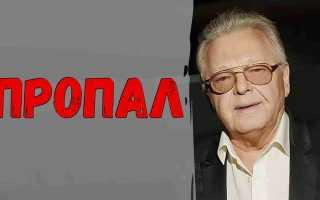 Юрий Антонов перестал выходить на связь! Близкий друг начал бить тревогу