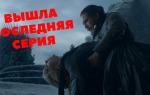 Вышла последняя серия «Игры престолов». Кто занял Железный трон?