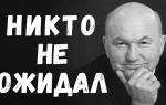 Подробности ухода из жизни Юрия Лужкова. Вдова никак такого не ожидала…