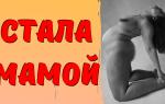Эшли Грэм — модель плюс сайз стала мамой! Долгожданная новость для семейства