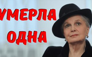 Вечная память Великой актрисе! Ушла из жизни в одиночестве, просто ШОК