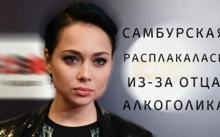 «Почему я должна нести ответственность за это убожество»: Настасья Самбурская расплакалась из-за отца-алкоголика