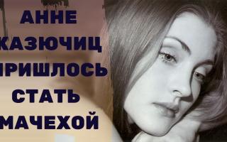 АННА КАЗЮЧИЦ: «МНЕ ПРИШЛОСЬ СТАТЬ МАЧЕХОЙ»