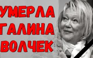 Ушла Галина ВОЛЧЕК и с ней целая эпоха…