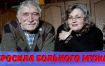 Больного Армена Джигарханяна оставила жена. Она не может навсегда улететь в Россию…