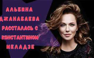 Альбина Джанабаева рассталась с Константином Меладзе