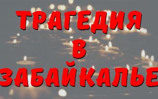 В Забайкалье случилась трагедия! Никто из россиян не остался равнодушен, сдают кровь