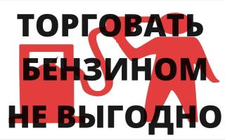 Бензин перестал приносить прибыль в России