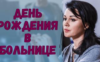 АНАСТАСИЯ ЗАВОРОТНЮК отметила очередной день рождения дочери в больнице