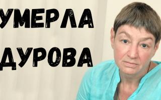 Не стало Екатерины Дуровой, дочери Льва Дурова