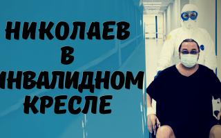 Игорь НИКОЛАЕВ оказался в инвалидном кресле! Врачи…
