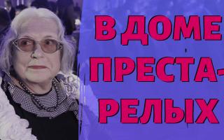 Лидия Федосеева-Шукшина оказалась в доме престарелых! Подробности от дочери актрисы…