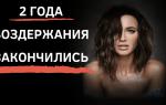 Ольга Бузова: «Я прервала два года воздержания»