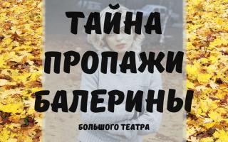 Тайна пропажи балерины большого театра Ольги Деминой