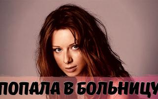 ЮЛИЯ САВИЧЕВА отменила ВСЕ концерты, так как оказалась в больнице. Но почему именно сейчас?!!!