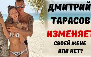 Жена Дмитрия Тарасова ревнует по поводу и без