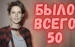 Было всего 50 лет! Не стало музы для многих творческих людей! Горькая утрата для миллионов