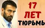 Звезда сериала «Великолепный Век» получил 17 лет тюрьмы