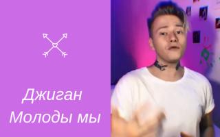 Джиган Молоды Мы Cover by Рома Риччи