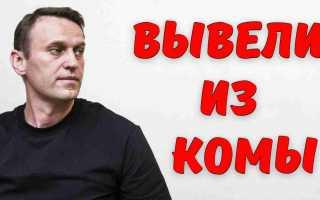 Алексея Навального вывели из комы! У жены слезы бегут не переставая! Отказалась от предложения