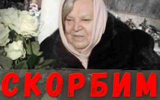 Скончалась жена Великого человека! Его имя осталось в истории навсегда! Наши соболезнования