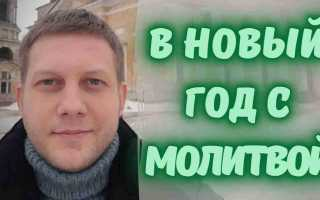 С молитвой в новый год! Ведущий Борис Корчевников встретил праздник в храме! Все шокированы